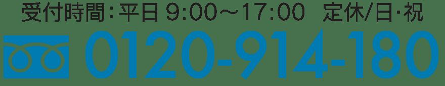 フクシマ建材株式会社 電話番号 0120-914-180 9:00~17:00 日・祝定休