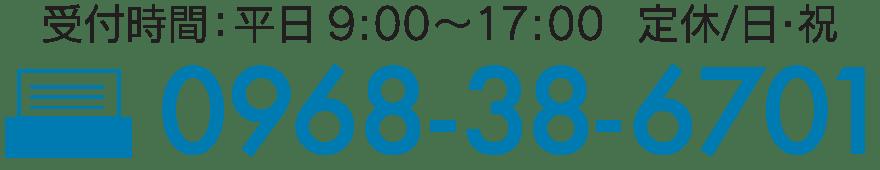 フクシマ建材株式会社 FAX 0968-38-6701 9:00~17:00 日・祝定休