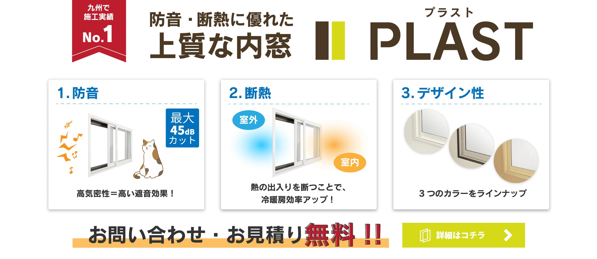 断熱・防音効果に優れた上質な内窓PLASTプラスト