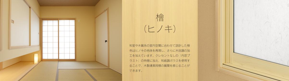 内窓 PLAST(プラスト)檜ヒノキ